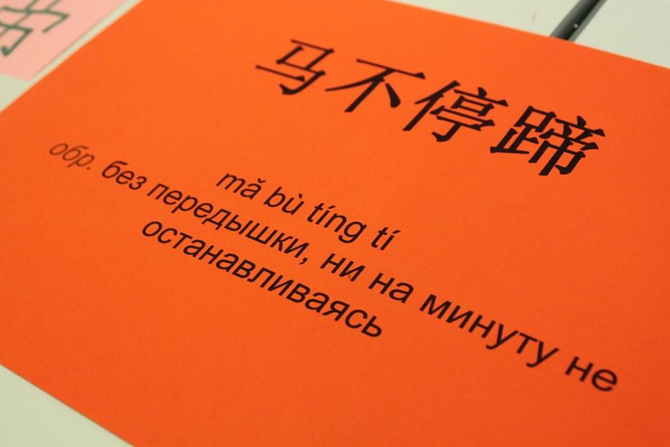 Китайский Язык Скачать Торрент - фото 4